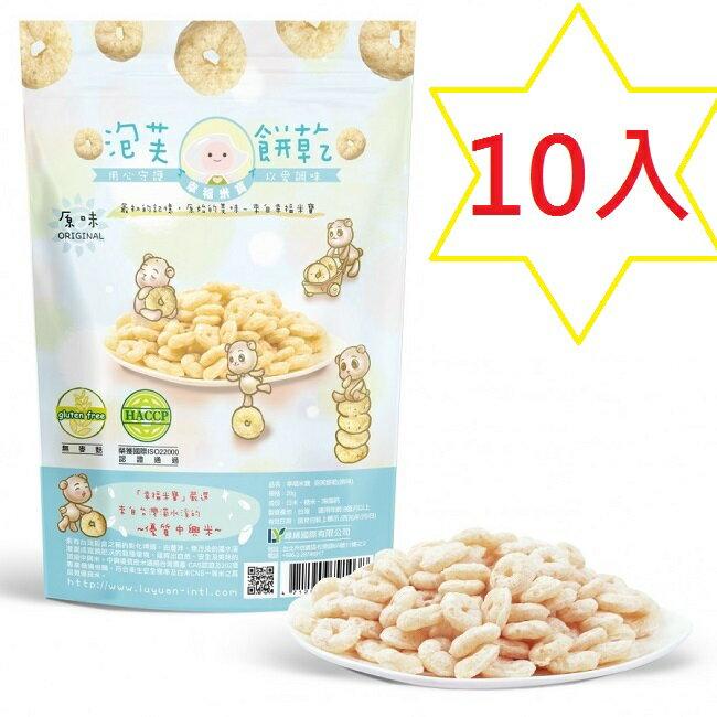 【幸福米寶】泡芙餅乾(原味) -10入 - 限時優惠好康折扣