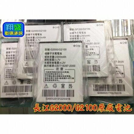 長江 M8 Gmate M8/T100/T5S/GF5 原廠電池 另有Victory V8 HT-3