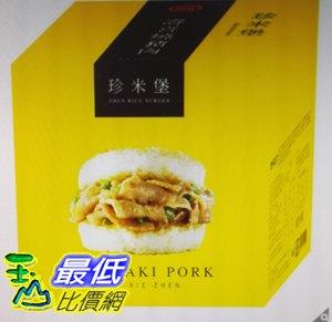 [COSCO代購 如果售完謹致歉意] 促銷至1月18日 W118352 老協珍 冷凍壽喜燒豬肉米漢堡 195公克 X 10入(兩入裝)