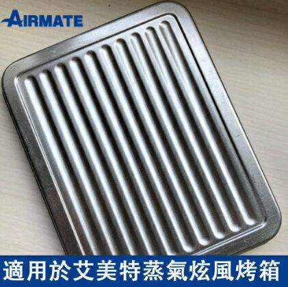 Airmate9L蒸氣旋風烤箱-不沾烤盤(KTF1009)【Airmate 艾美特直營】 0