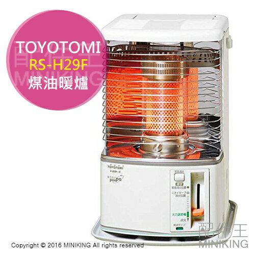 【配件王】日本代購 日製 一年保 TOYOTOMI RS-H29F 煤油暖爐 10疊 露營 另 RX-2916WY