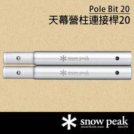 【鄉野情戶外用品店】 Snow Peak |日本| 天幕營柱連接桿20-2根/組/TP-020