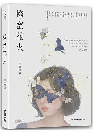 蜂蜜花火【致年少時光.限量插畫設計書衣典藏版】 0
