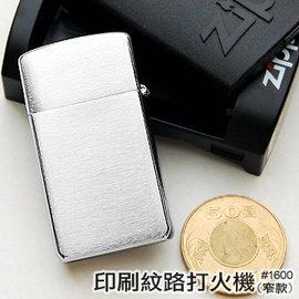 [ Zippo ] 1600 美國製 ZIPPO 印刷紋路打火機(窄版)/經典霧面打火機 (小) slim brush chrome