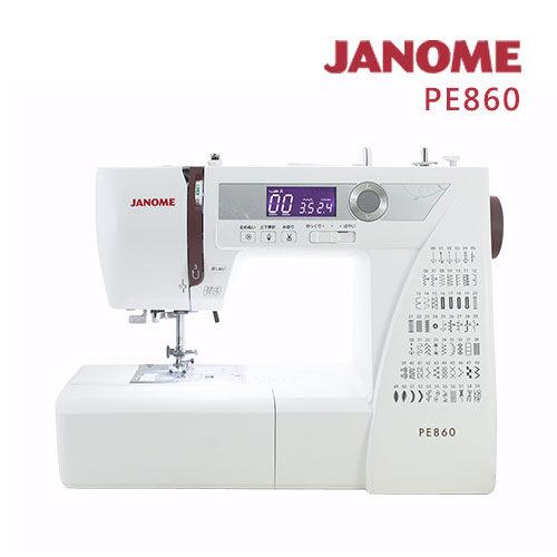 車樂美JANOME 電腦型縫紉機PE860