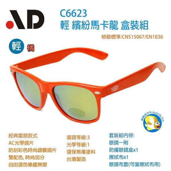 [台灣製AD]C6623橙輕繽紛馬卡龍抗UV太陽眼鏡盒裝組;蝴蝶魚戶外