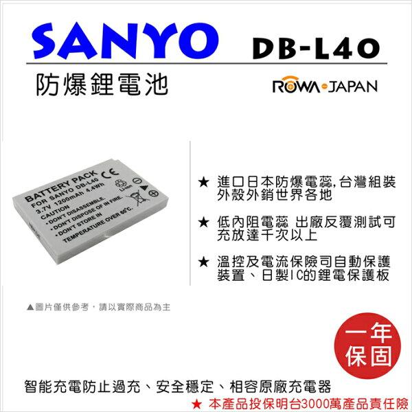 攝彩@樂華FORSanyoDB-L40相機電池鋰電池防爆原廠充電器可充保固一年