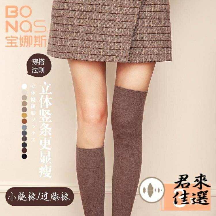樂天優選*2/3雙裝 過膝襪長筒襪子女小腿襪潮中筒襪高筒襪及膝襪-曼莎時尚