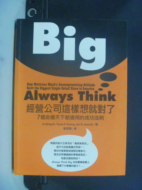 【書寶二手書T2/財經企管_GDU】Always Think Big經營公司這樣想就對了_JimMcIngval