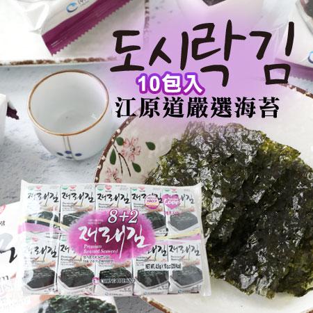 韓國 江原道 嚴選海苔 (4.5gX10入) 45g 韓國海苔 海苔片 海苔 江原道海苔 零食 隨身包【N103917】
