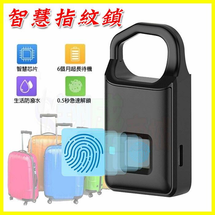 智能指紋鎖 掛鎖 防潑水 USB充電電子鎖 防盜必備密碼鎖 可登錄10組指紋 存儲櫃單車行李箱大鎖 保險箱大門鎖頭網絡鎖