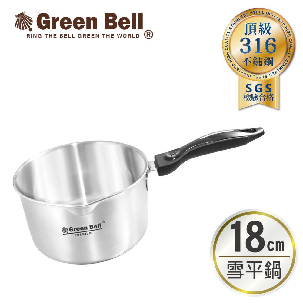 【GREEN BELL 綠貝】316不鏽鋼雪平鍋 泡麵鍋 18CM