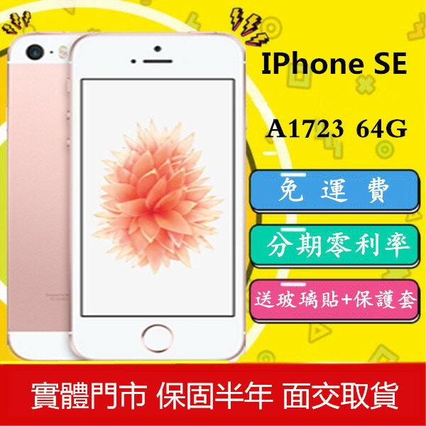 SE 64G A1723經典 玫瑰金/太空灰/銀色 整新品 apple/蘋果 【保固半年】急速出貨 實體店面 4GLTE