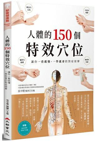 人體的150個特效穴位:讓你一看就懂、一學就會的對症按摩