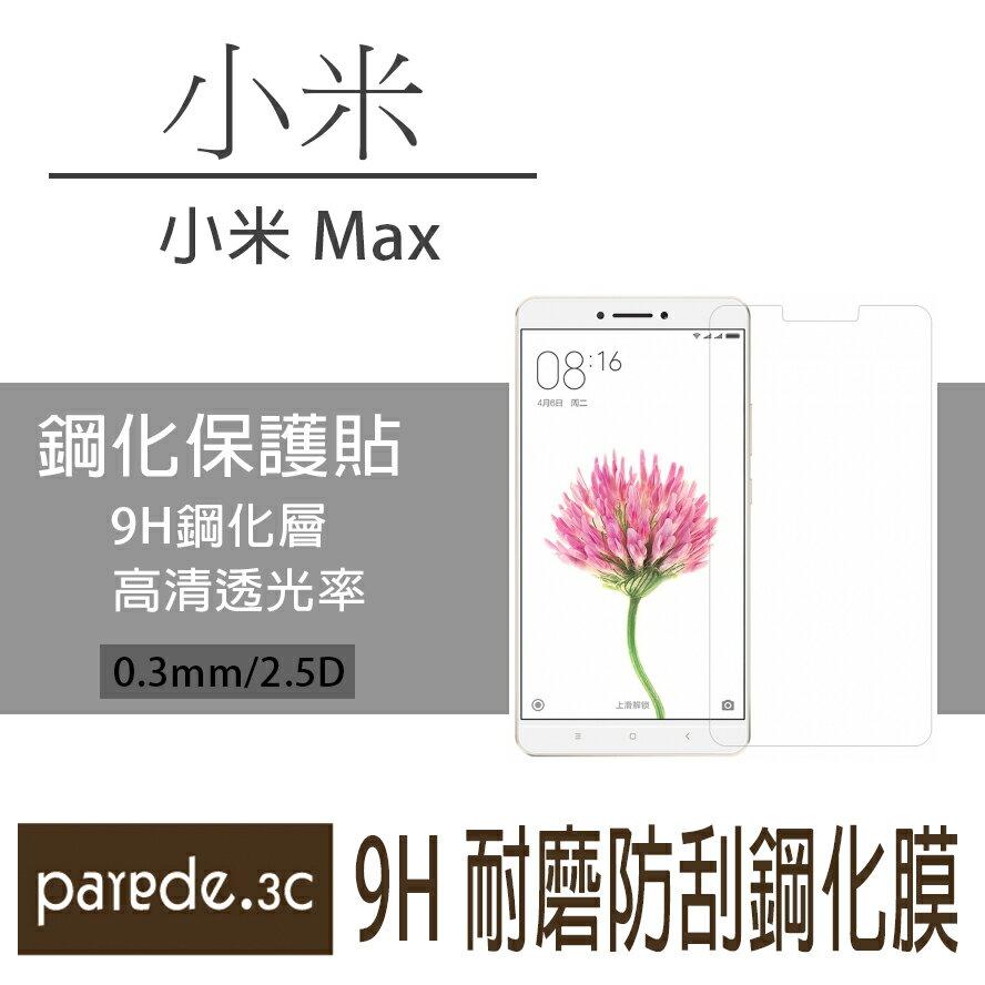 小米MAX 9H鋼化玻璃膜 螢幕保護貼 貼膜 手機螢幕貼 保護貼【Parade.3C派瑞德】