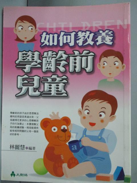 【书宝二手书T1/家庭_IMK】如何教养学龄前儿童_林丽慧