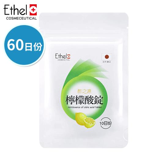 【Ethel伊黛爾藥妝】酢之源AHA檸檬酸錠 (60日份) 3