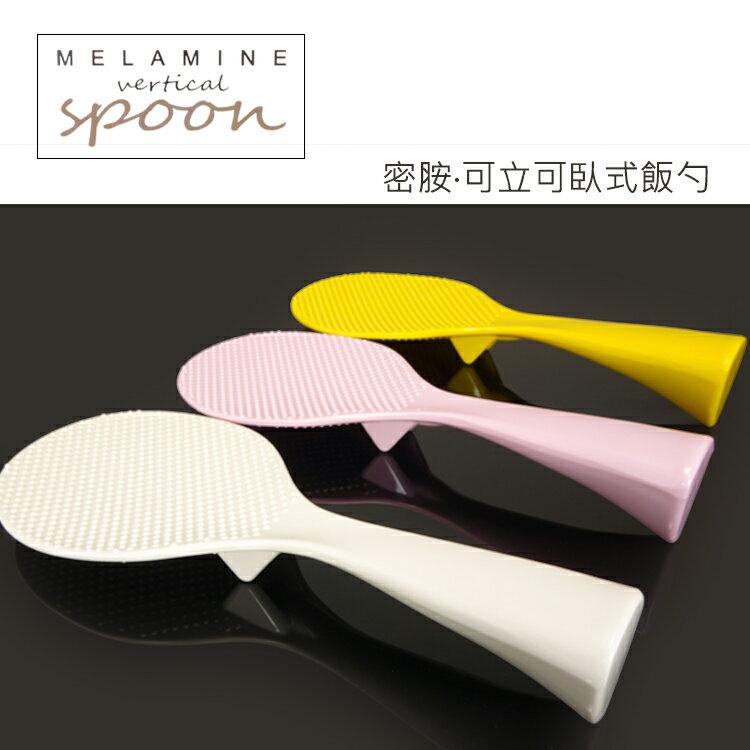 可立式 不粘飯 飯勺 飯匙 料理匙 飯勺 拌飯匙 攪拌匙 不倒飯匙 密胺 站立於桌面 彩色