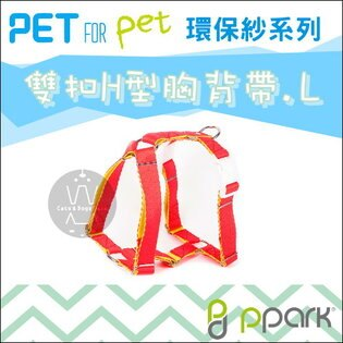 貓狗樂園:+貓狗樂園+PPark|寵物工園。環保紗系列。雙扣H型胸背帶。L|$620