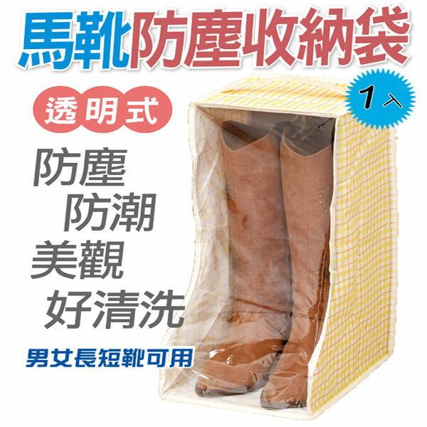 透明馬靴防塵收納袋1入 贈銷臭劑 約22.5x49x28.5cm    AS7321