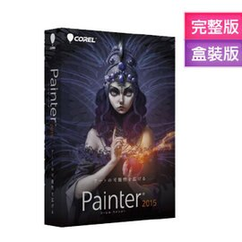 Painter 2015 中文完整版 支援原生 64 位元 Mac 與 PC 作業系統