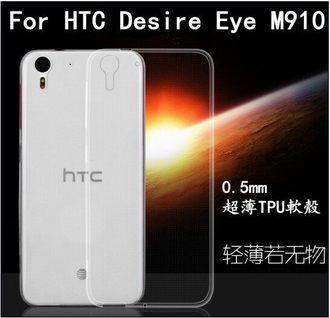 HTC desrie Eye 手機保護套 0.5mm矽膠超薄透明隱形套 宏達電 M910 透明軟背殼