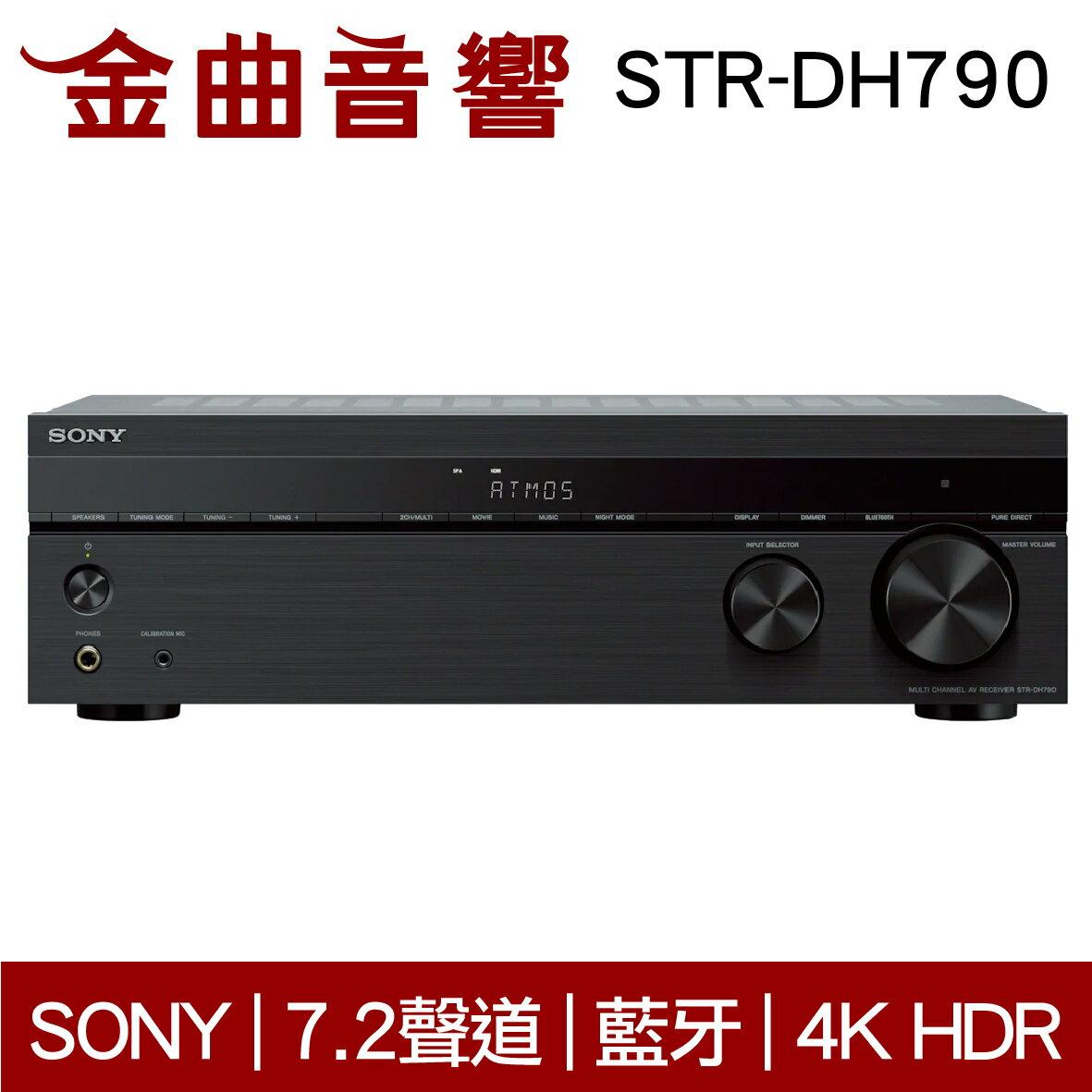 SONY 索尼 STR-DH790 7.2 聲道 AV 接收器 | 金曲音響
