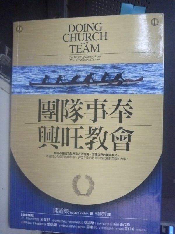【書寶二手書T2/宗教_LEG】團隊事奉興旺教會_聞道樂