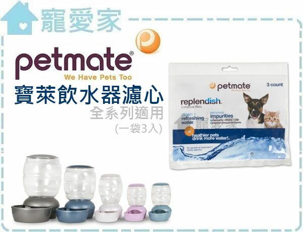 ☆寵愛家☆ 美國 Petmate寶萊飲水器濾心replendish專用,一袋3入,讓寵物安心喝好水