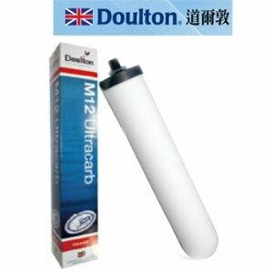 英國 DOULTON 道爾敦  陶瓷濾芯 ULTRACARB-M12  3入 ( M12系列專用 )