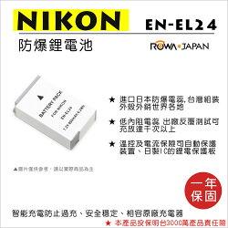 攝彩@樂華 FOR Nikon EN-EL24 相機電池 鋰電池 防爆 原廠充電器可充 保固一年