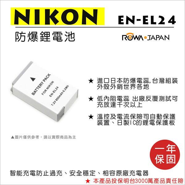 攝彩@樂華FORNikonEN-EL24相機電池鋰電池防爆原廠充電器可充保固一年