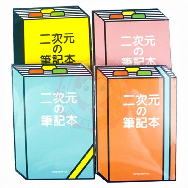 韓國文具Languo二次元硬封裸裝筆記本【庫奇小舖】不挑款