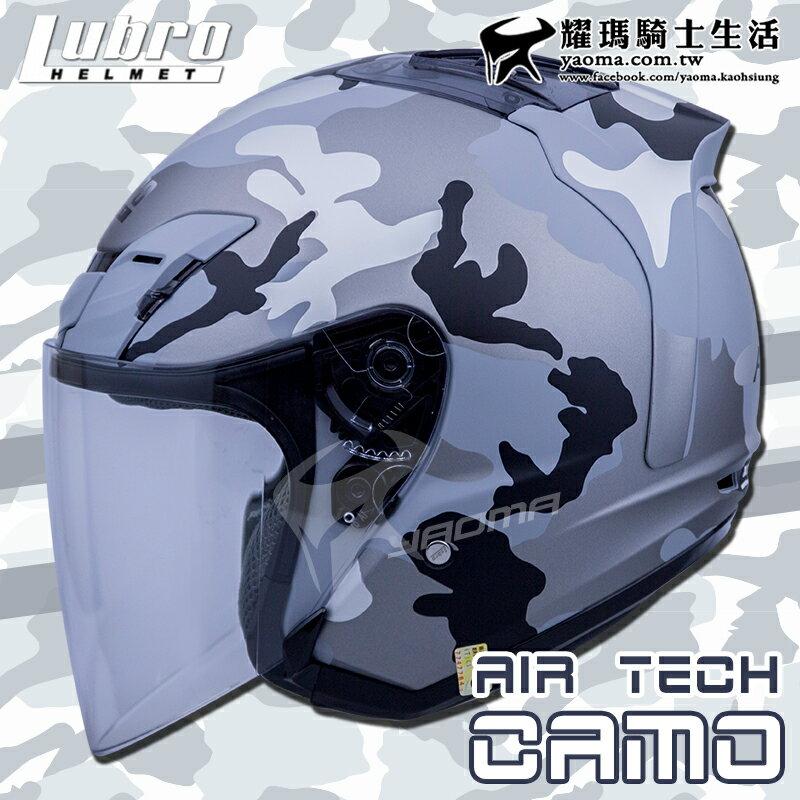 LUBRO安全帽|AIR TECH VENTO CAMO 雪地迷彩 半罩帽 AIRTECH 『耀瑪騎士機車部品』