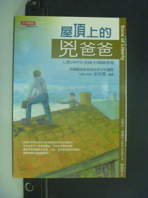 【書寶二手書T3/翻譯小說_GEY】屋頂上的兇爸爸_亞黛兒.葛瑞芬