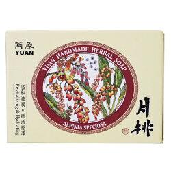 阿原肥皂 月桃皂(115g/塊)x1