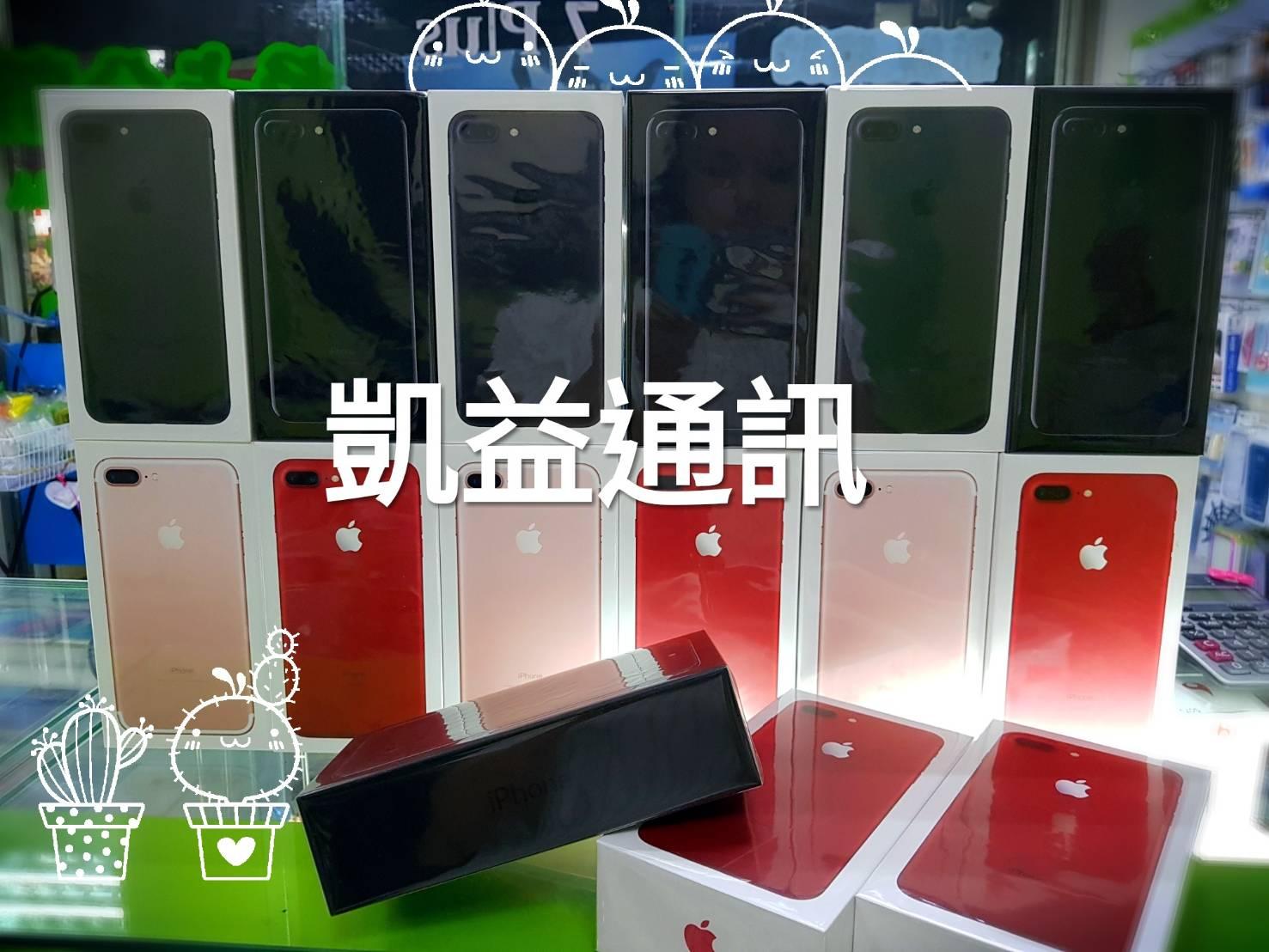 【限量10台-下標就送9H鋼化玻璃貼】全新未拆公司貨 Apple iphone7 plus 5.5吋 128G  消光黑 曜石黑 玫瑰金 中國紅 空機價30900元
