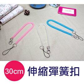 珠友 CL-50023 亮色伸縮彈簧扣/防盜彈簧鑰匙圈(附吊繩)-30cm