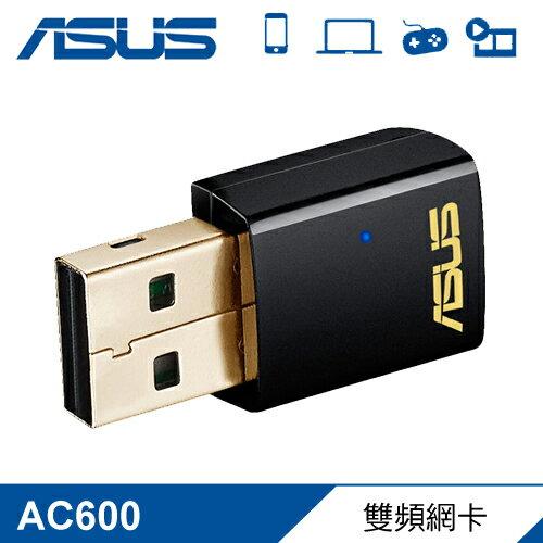 SANJING三井3C 【ASUS 華碩】 USB-AC51 AC雙頻網卡【三井3C】