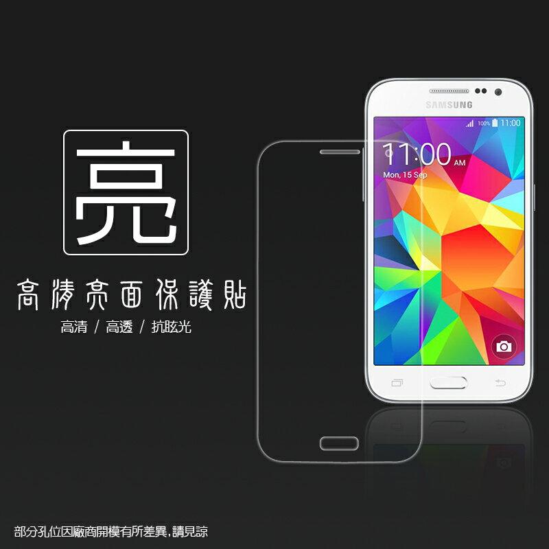 亮面螢幕保護貼 Samsung Galaxy Core Prime G360H G360G 小奇機 保護貼