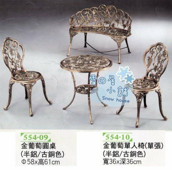 ╭☆雪之屋小舖☆╯P660-12/13@金葡萄圓桌椅一桌+二椅(單人椅)/戶外休閒桌椅/公園桌椅/古銅色