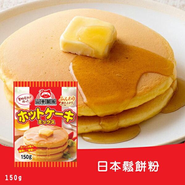 日本 鬆餅粉150g/包