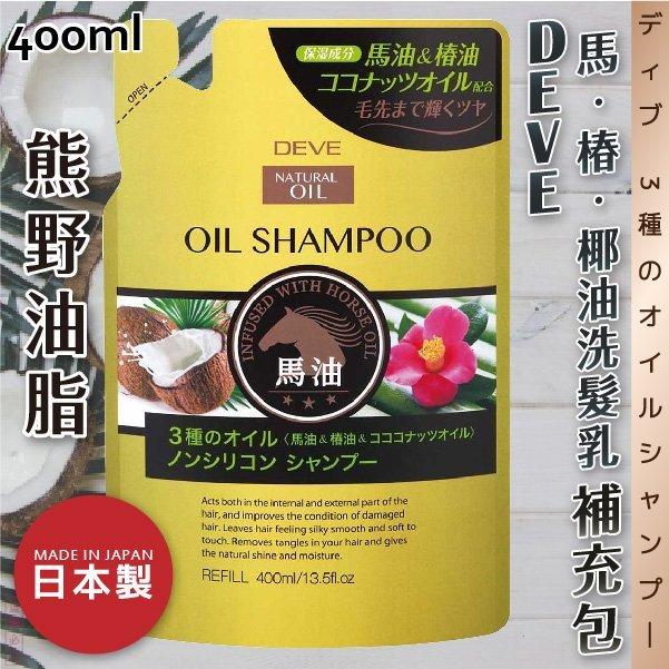 日本品牌【熊野油脂】DEVE馬‧椿‧椰油洗髮乳補充包 400ml