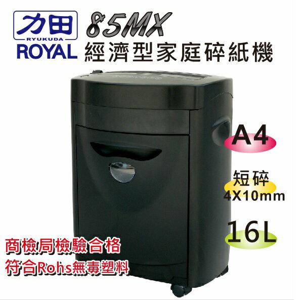 力田-Royal 85MX 短碎型 碎紙機 工作室/家庭用 可碎信用卡 保護個資