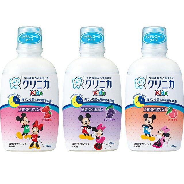 【新包裝】LION日本獅王 兒童漱口水(水蜜桃)250ml