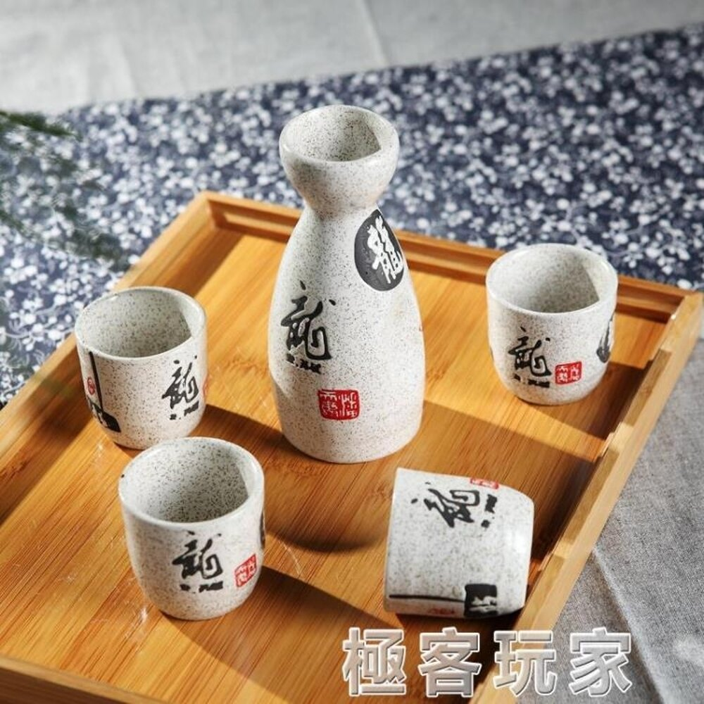 陶瓷酒具套裝日式清酒酒具白酒杯家用黃烈酒壺一口杯小酒盅 『極客玩家』
