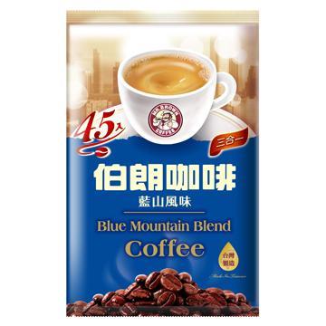 ●伯朗三合一咖啡-藍山風味(45包/袋) 【合迷雅好物商城】