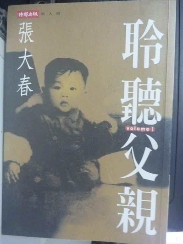 【書寶二手書T2/一般小說_HAH】聆聽父親_張大春