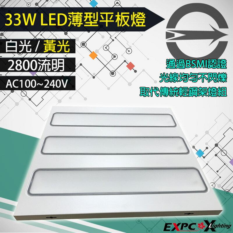 LED 平板燈 33W 薄型 白/黃光 輕鋼架 T-BAR 平板燈 (36W 40W) BSMI認證