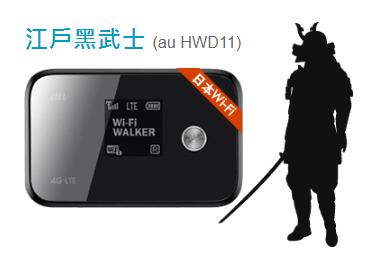<br/><br/>  【江戶黑武士 au HWD11】租借/5天/日本WiFi分享器/WiFi機/4G?LTE/上網吃到飽<br/><br/>